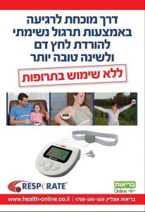 ביופידבק להורדת לחץ דם